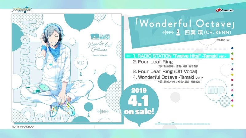 """四葉環(IDOLiSH7)/『RADIO STATION """"Twelve Hits!""""』"""