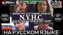 N.Y.H.C. (1995, Velebit Productions)