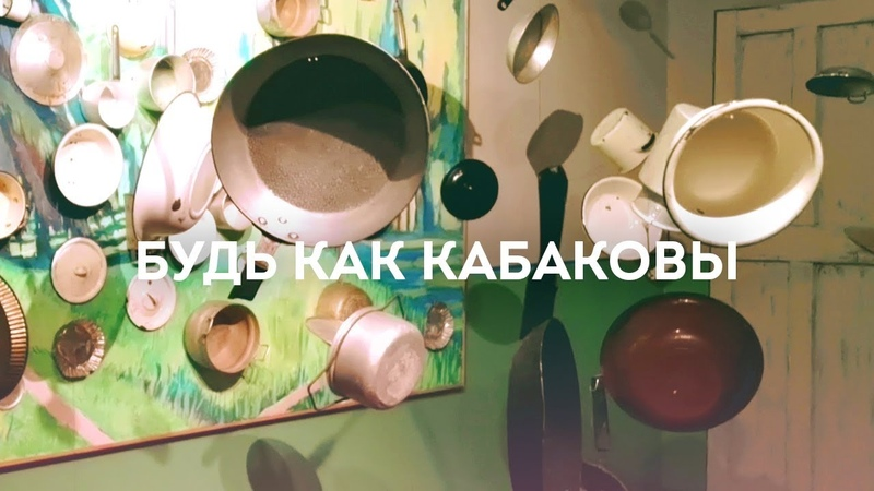 5 способов заинтересовать зрителя Чему стоит поучиться у Кабаковых