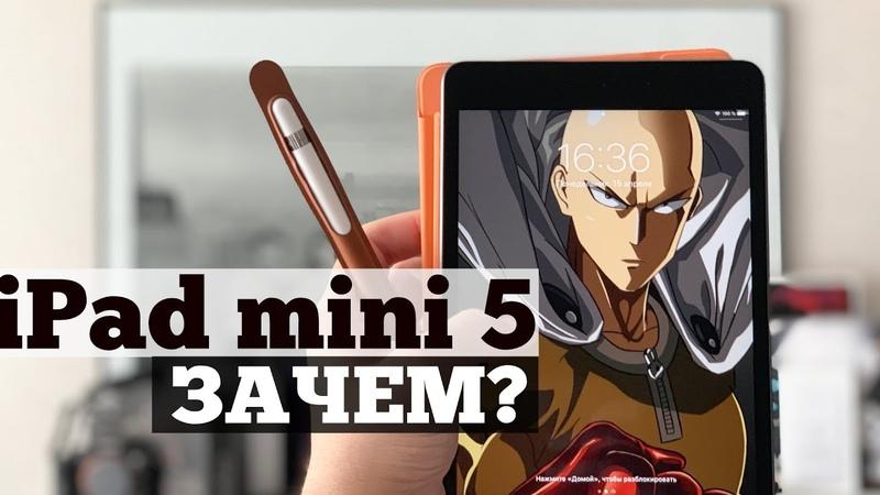 5 причин iPad mini 5