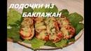 Лодочки из баклажан фаршированные овощами / Boats of eggplant stuffed with vegetables