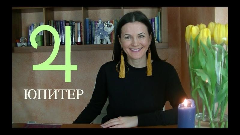 Юпитер в гороскопе - 12 видов учителей, муж в гороскопе женщины, удача