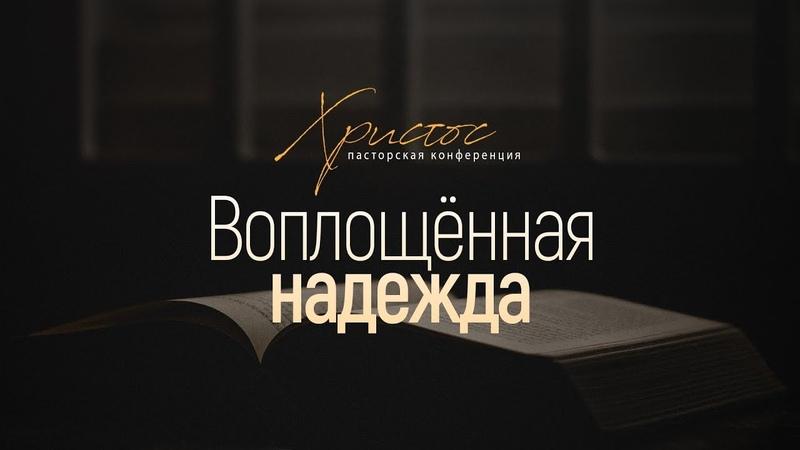 Воплощённая надежда (Александр Калинский) Пасторская конференция Христос