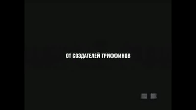 """Трейлер """"Американского Папаши"""""""