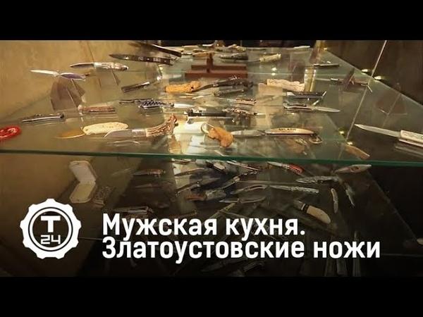 Мужская кухня Златоустовские ножи Т24