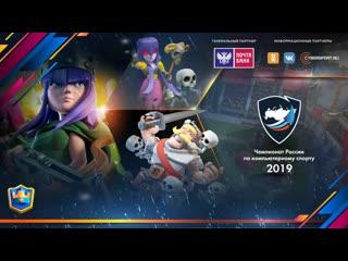 Clash Royale | Чемпионат России по киберспорту 2019 | Основной этап