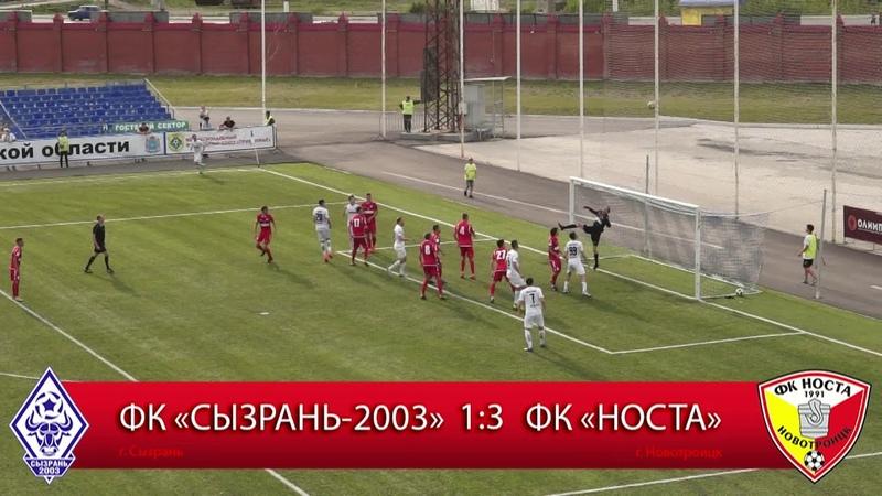 11.05.19. «Сызрань-2003» - «Носта» 1:3 (1:1)