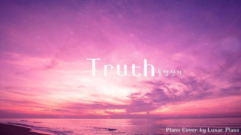 TVXQ! 동방신기 Truth Piano Cover 피아노커버 by Lunar Piano MR 엠알 BGM 브금
