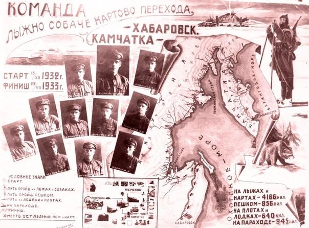 ЛЫЖНЫЙ ПЕРЕХОД В 5 600 КИЛОМЕТРОВ ...В 1932 году пограничники бросили вызов бескрайним просторам северо-востока, которые считались непроходимыми. Они решили совершить лыжно-нартовый переход из