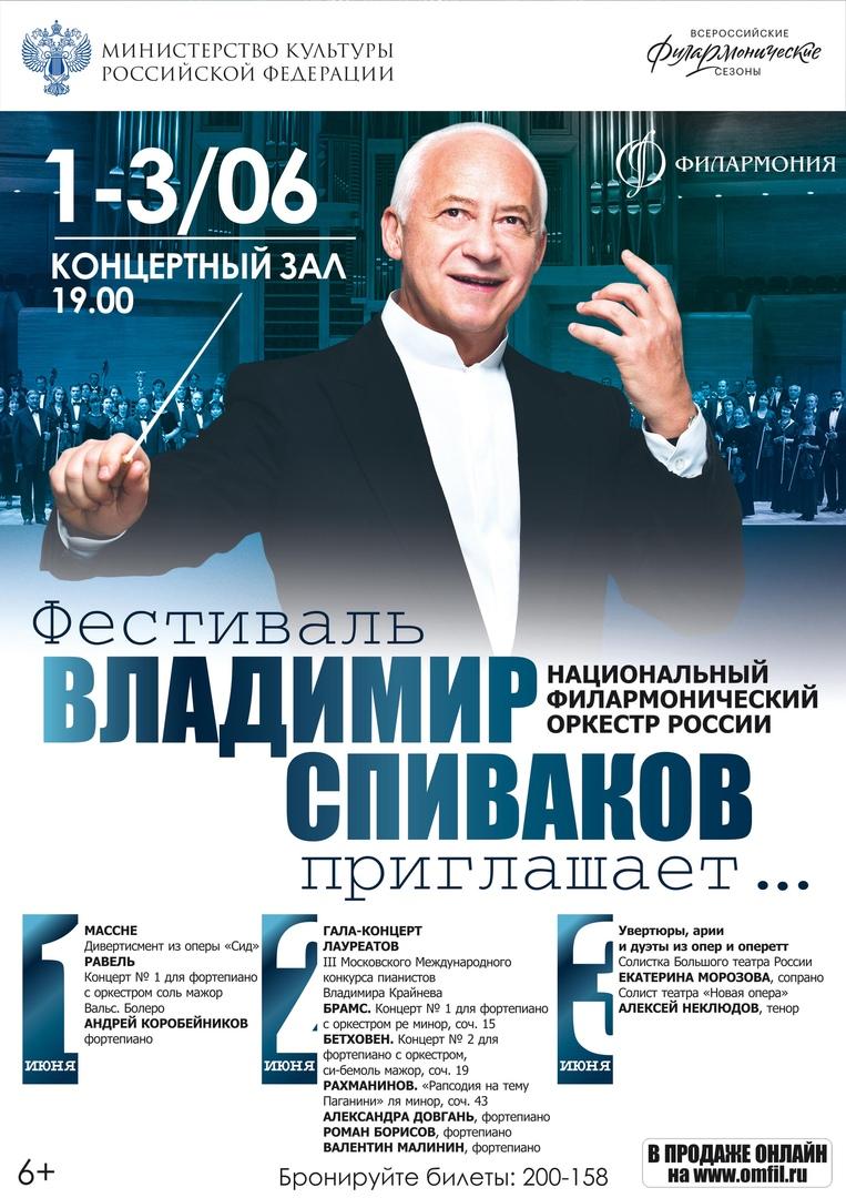 Афиша Владимир Спиваков приглашает: 1-3 июня 2019