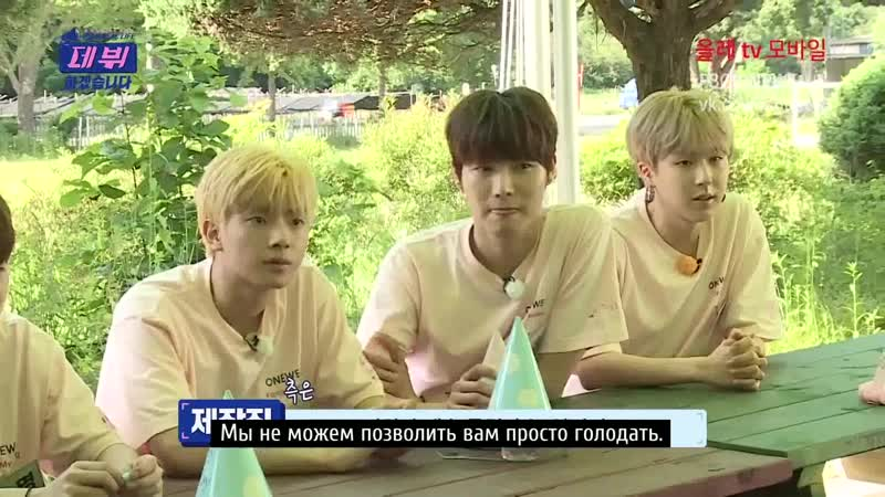 Debut Project EP6 (ONEUS ONEWE) (рус.саб)