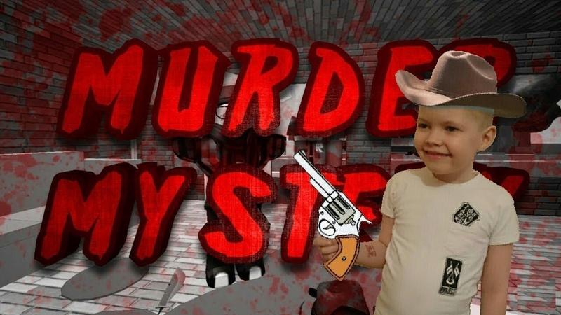 МЁРДЕР МИСТЕРИ в РОБЛОКС || MURDER MYSTERY ROBLOX