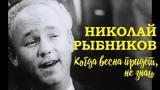1963. Когда весна придёт... Николай Рыбников Голубой огонёк, 1963. № 70