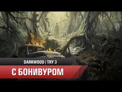 🌚Убийство Оборотня   Прохождение Darkwood/Третья попытка [Часть 2] » Freewka.com - Смотреть онлайн в хорощем качестве
