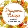 "ТРЦ ""Вершина PLAZA"" Пятигорск"