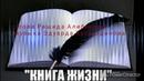 Премьера 2019 Книга жизни Эдуард Хуснутдинов