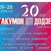 20 лет клубу айкидо Гакумон Додзё в Новосибирске