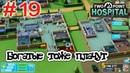 Two Point Hospital _ 19 _ Больница для богатых в Флемингтоне