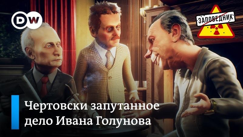 Заповедник выпуск 80 Туманное дело Голунова Дружим с миром с чистого листа О бизнесе в России