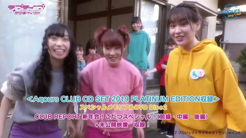 【試聴動画】Aqours CLUB CD SET 2019 PLATINUM EDITION