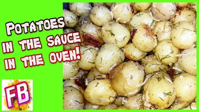 Молодой картофель в горчично чесночном соусе в духовке