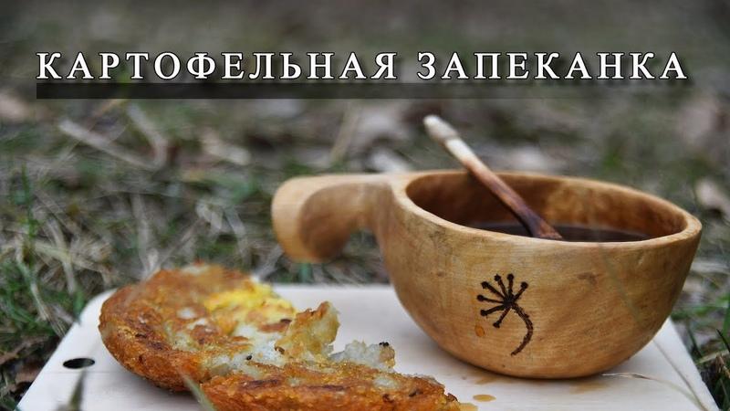Картофельная запеканка Драники