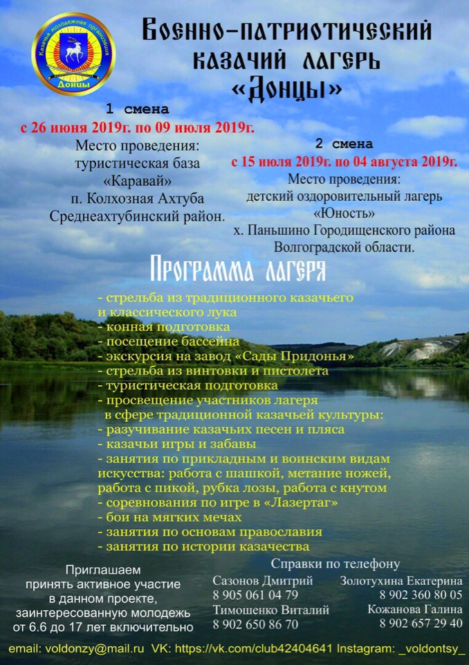 lTCrMkGfImc - Военно-патриотический казачий лагерь Донцы - смены 2019