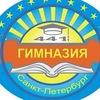 ГБОУ гимназия 441  официальная группа