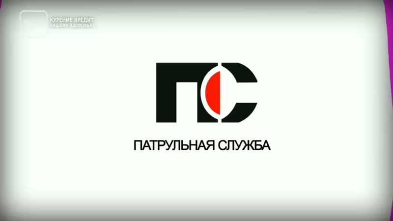 11.03.2019 ТНТ Тверской проспект программа «Патрульная служба»