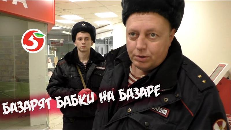 Кассирша и грузчик Пятерочки вызвали Росгвардию на покупателей Директор скрылся
