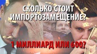 Путин и Орешкин забыли сколько вложили в импортозамещение