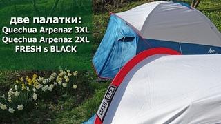 Две кемпинговых палатки Quechua Arpenaz 3xl и 2xl Fresh and Black от Декатлона