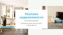 красивая реклама недвижимости слайдовая промо презентация с инфографикой