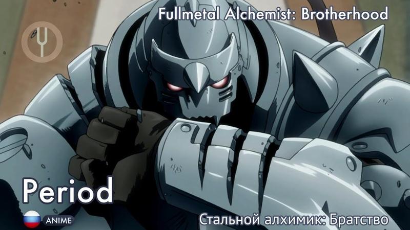 [Fullmetal Alchemist на русском] Period [Onsa Media]