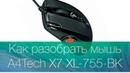 Как разобрать игровую мышь A4Tech X7 XL755BK
