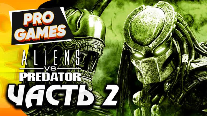 Aliens vs Predator ЧУЖИЕ против ХИЩНИКА ☻ Прохождение 2 ☻ ВСТРЕЧА С НИМ