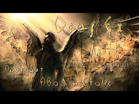 Deus Ex: Human Revolution. 29 серия - Всем по морде