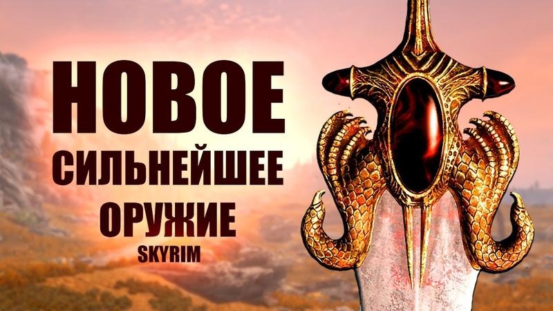 Skyrim КЛЫК ЗАКАТА И ЖАЖДА КРОВИ теперь и в Скайриме! Лучший мечи с Обливиона! Creation Club