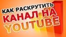 РАСКРУТКА Ютуб для новичков Лучший сервис для накрутки просмотров YouTube