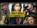 Смертельные роли известных актеров