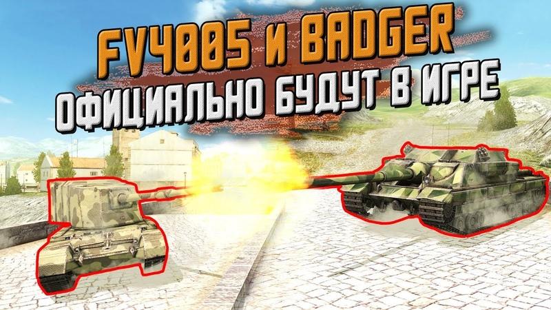 БРИТАНСКАЯ ПТ С БАРАБАНОМ FV4005 и FV217 Badger БУДУТ В ИГРЕ Wot Blitz