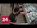 Пьяный грабитель потерял пистолет во время налета на магазин в Химках - Россия 24