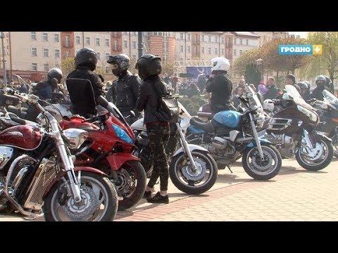 В Гродно состоялось открытие автомотосезона