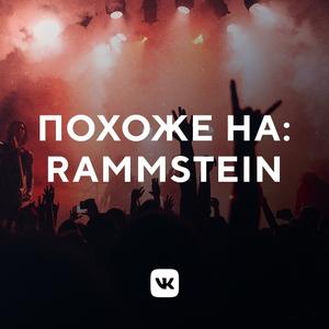 Похоже на: Rammstein