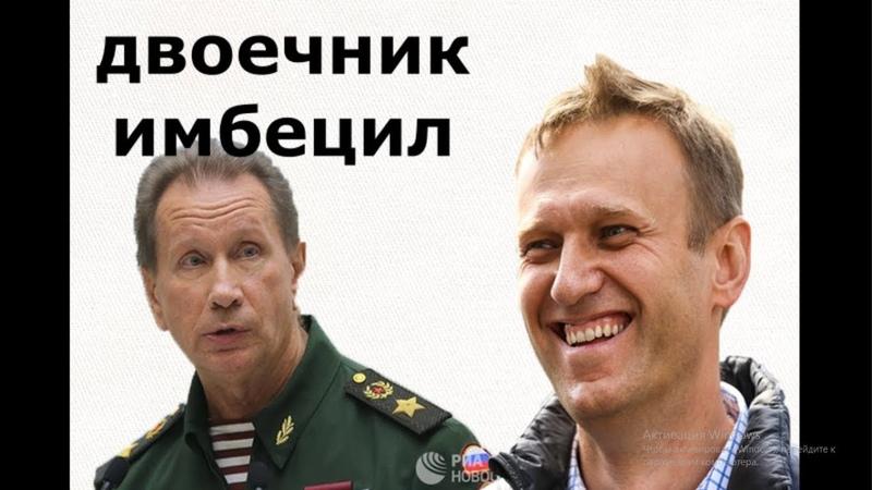 Золотов написал с ошибками заявление на Навального