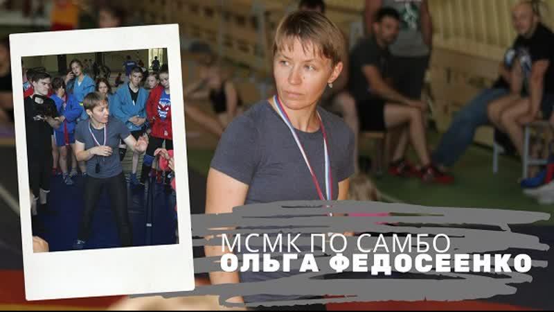Мастер-класс по самбо Ольги Федосеенко в Олимпийце