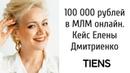 100 000 рублей за месяц в МЛМ онлайн Отзыв Елены Дмитренко о коучинге Алексея Иванова