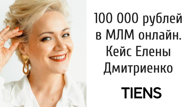 100 000 рублей за месяц в МЛМ онлайн. Отзыв Елены Дмитренко о коучинге Алексея Иванова