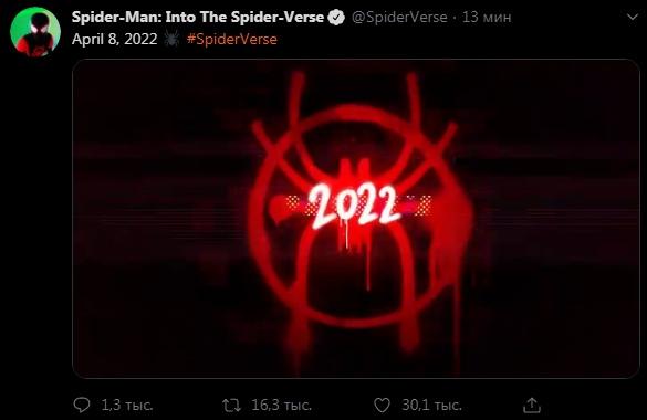 Сиквел «Через вселенные» официально выйдет в апреле 2022 года