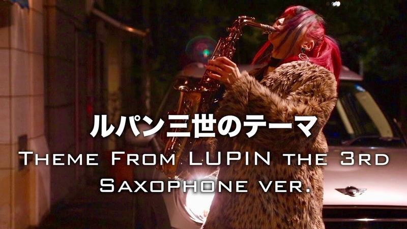 ルパン三世のテーマ サックスで吹いてみた Theme From LUPIN The 3rd ユッコ・ミラ 1254
